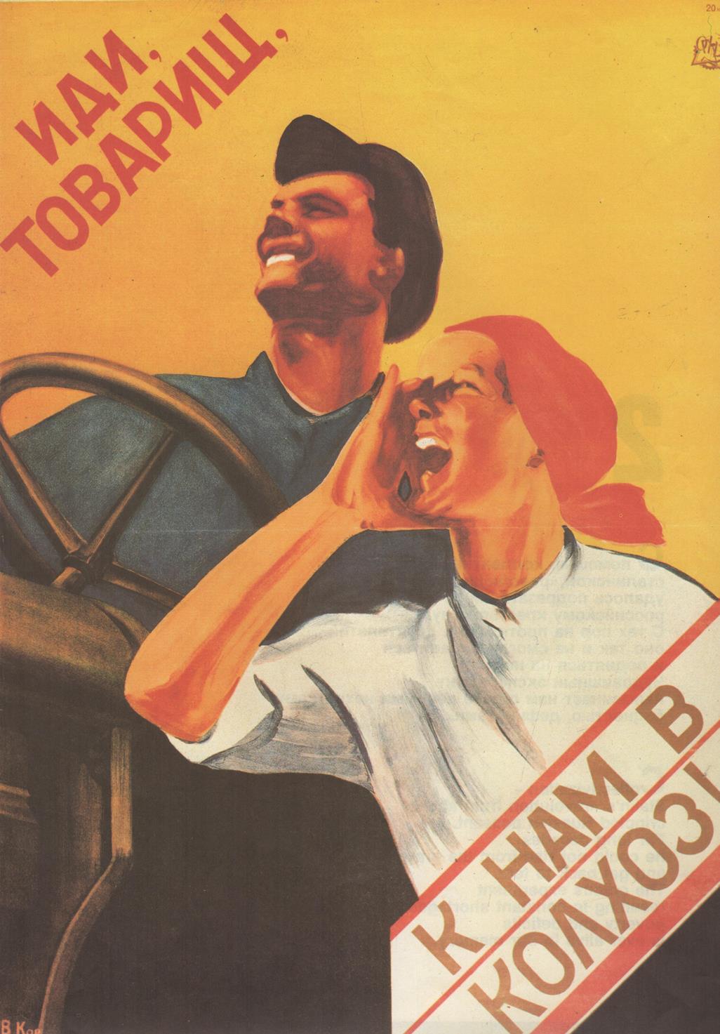"""Плакат. """"Агітаційний плакат """"Сталін з нами?"""""""