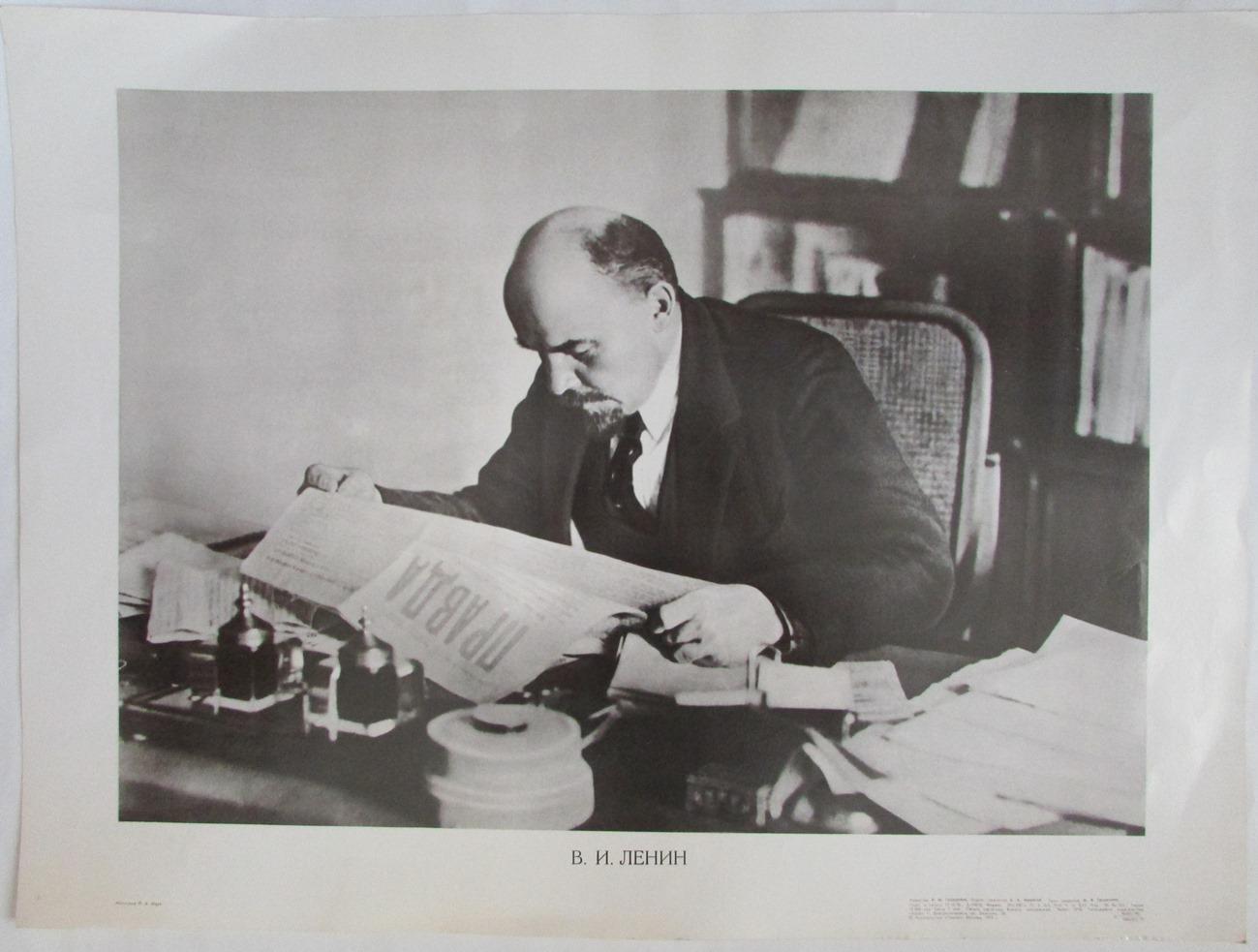 """Плакат. """"В. И. Ленин"""" (2 од.)"""