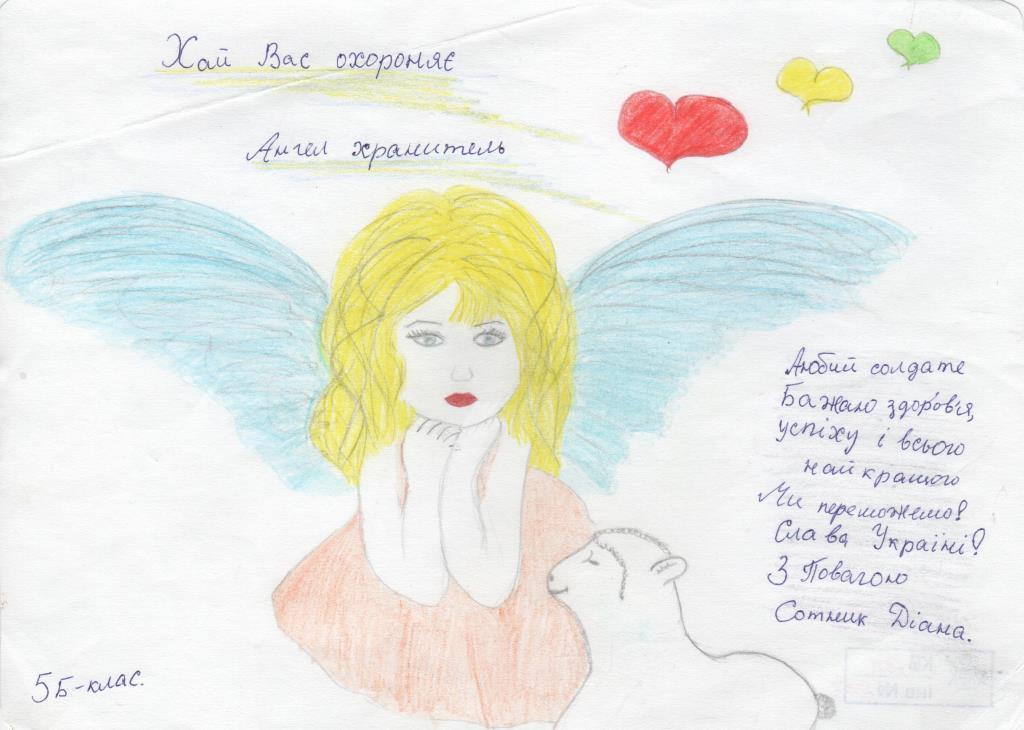 """Документ. """"Малюнок з добірки дитячих малюнків та листів до бійців АТО. Донбас, 2015 - 2016 рр."""""""