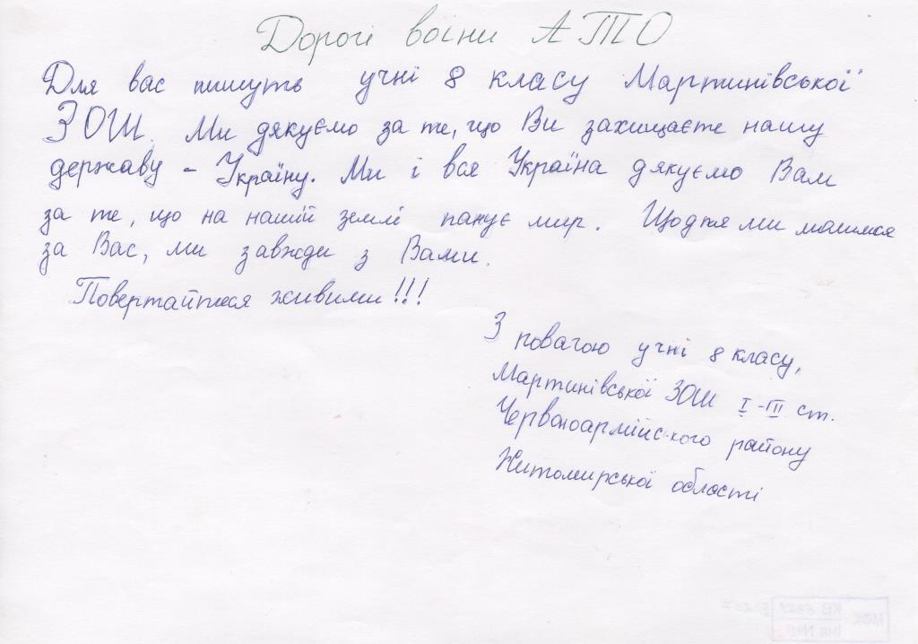 """Документ. """"Лист з добірки дитячих малюнків та листів до бійців АТО. Донбас, 2015 - 2016 рр."""""""