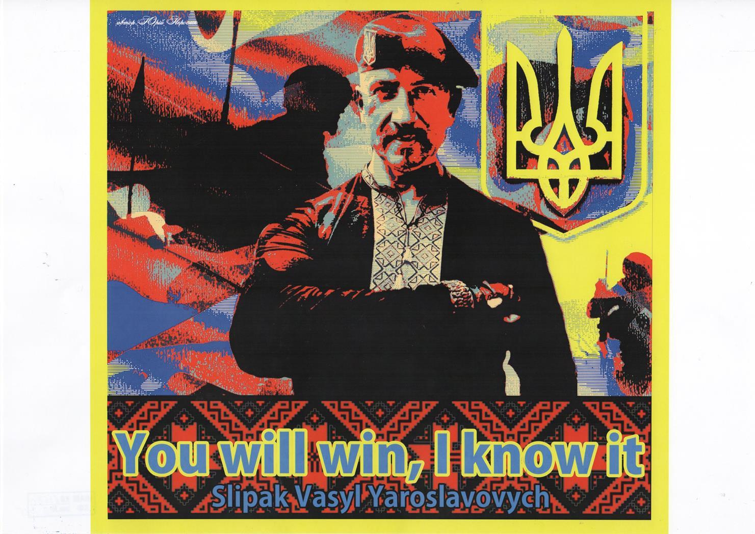 "Плакат. ""Юрій Нерослік, політичний плакат ""You will win, I know it. Slipak Vasyl Yaroslavovych."""