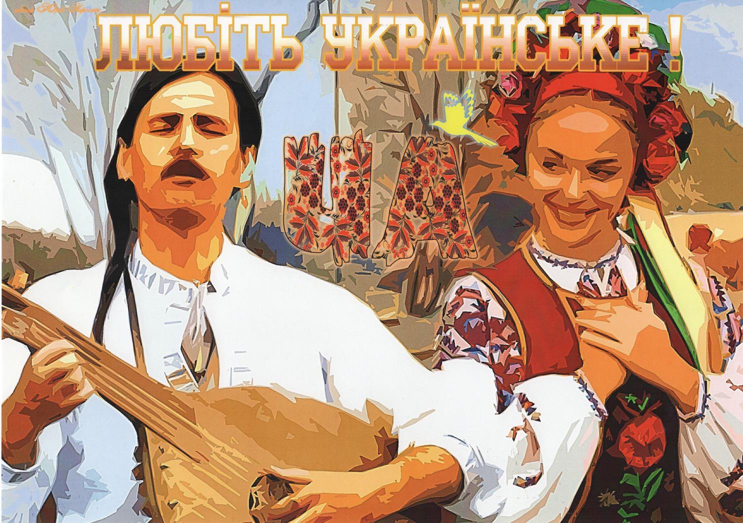 """Плакат. """"Юрій Нерослік, політичний плакат """"Любіть українське!"""""""
