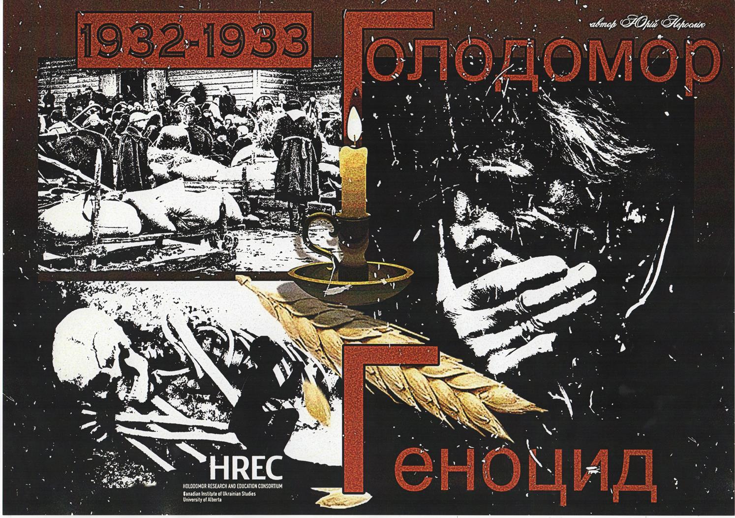"""Плакат. """"Юрій Нерослік, політичний плакат """"1932-1933. Голодомор. Геноцид"""""""