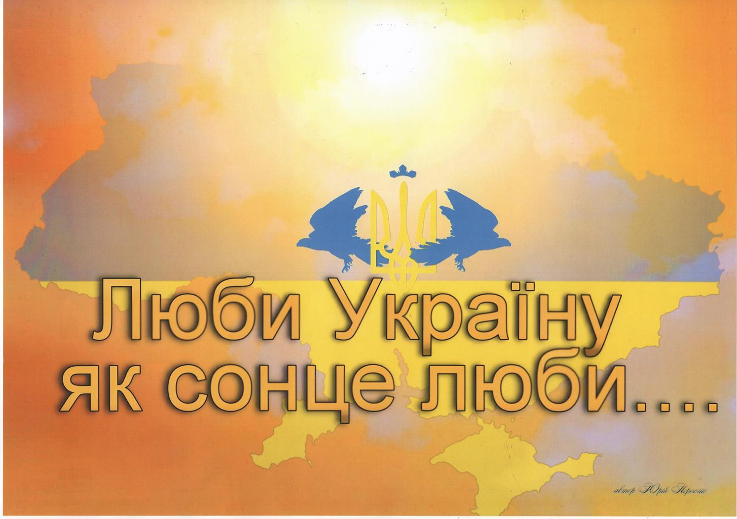"""Плакат. """"Юрій Нерослік, політичний плакат """"Люби Україну, як сонце люби..."""""""