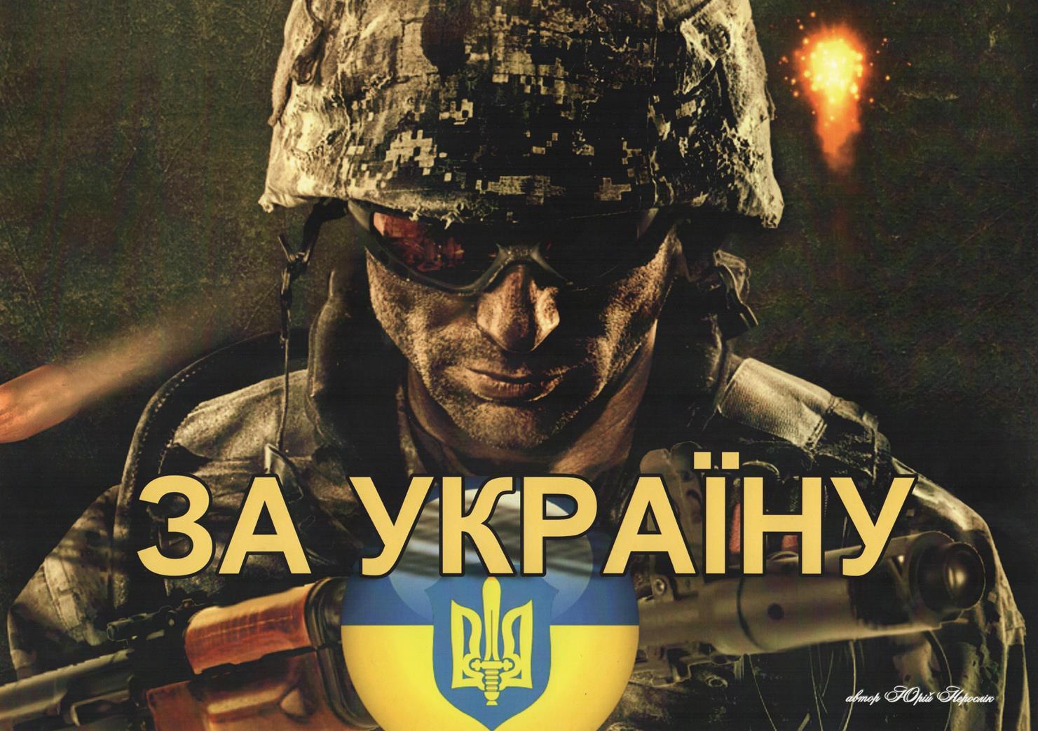 "Плакат. ""Юрій Нерослік, політичний плакат ""За Україну!"""