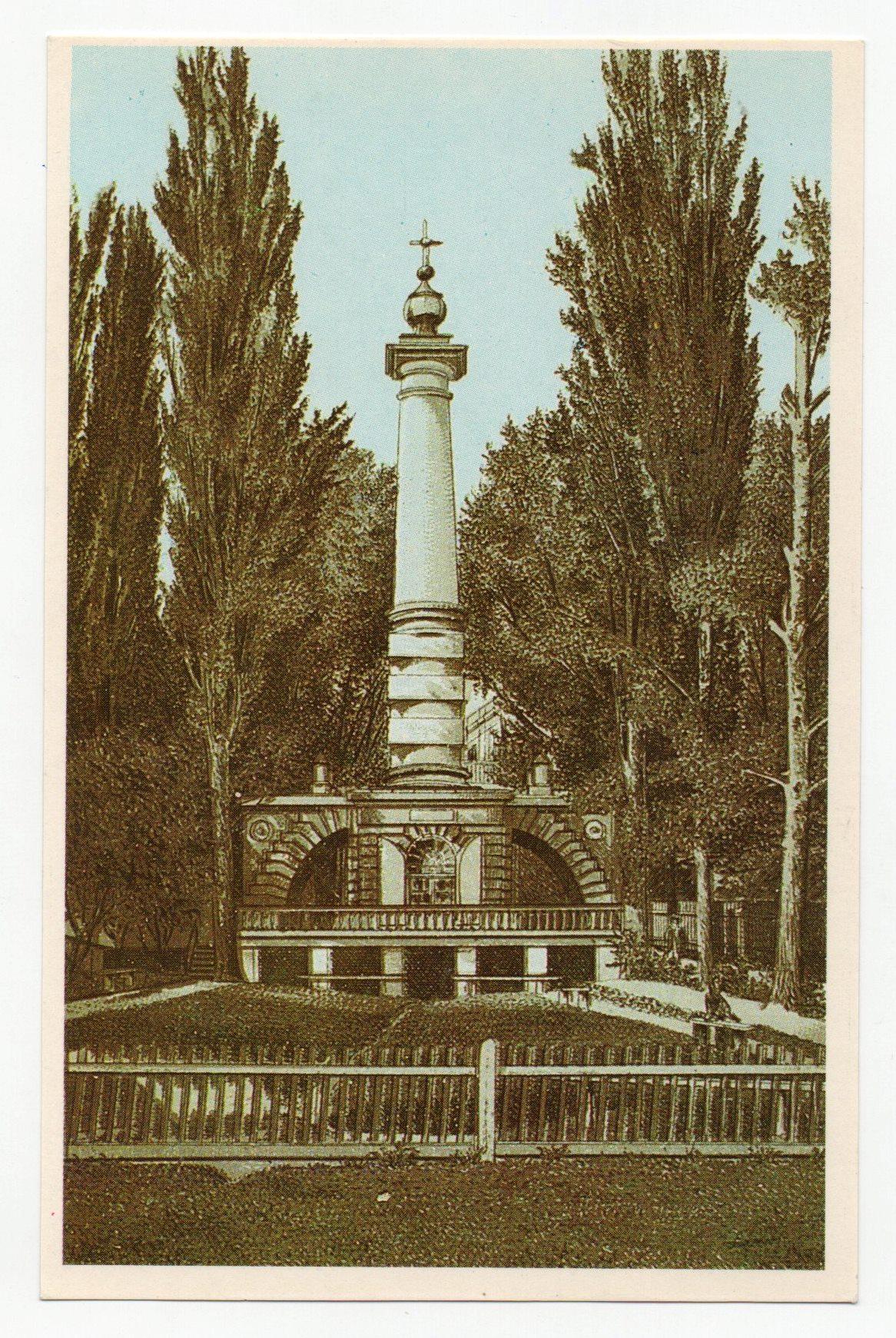 """Поштова листівка """"Колона-пам᾽ятник Магдебурзькому праву. 1802-1808 р."""""""