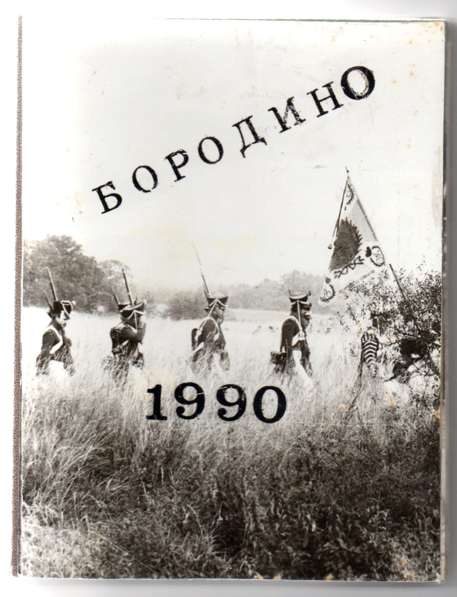 """Альбом """"Бородіно-1990"""""""