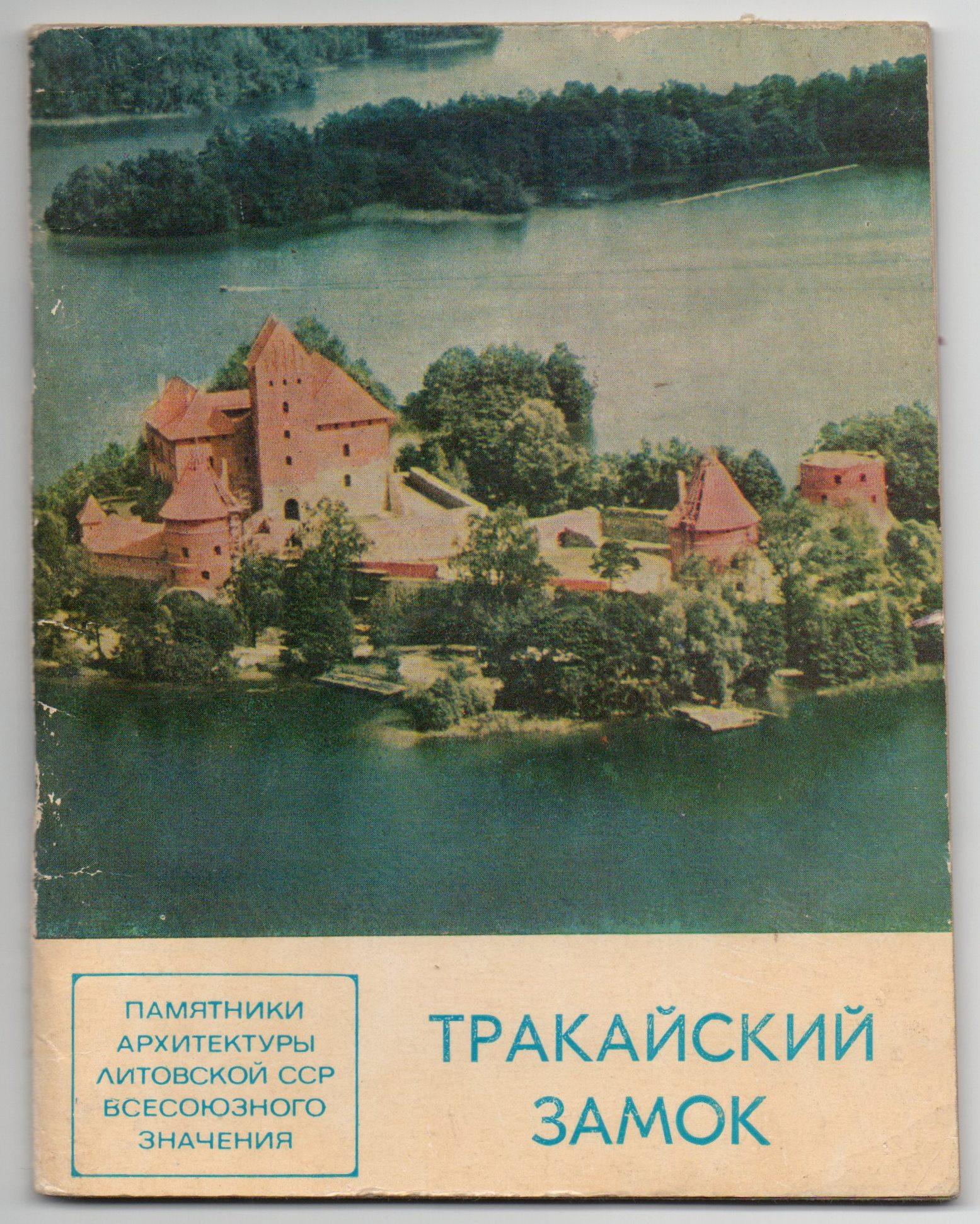 """Книга """"Тракайский замок"""""""