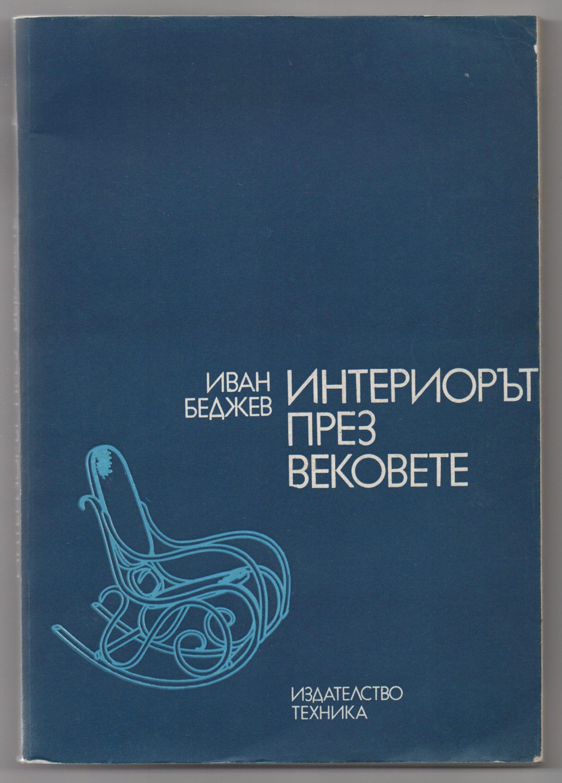 """Книга """"Интериорът през вековете"""""""