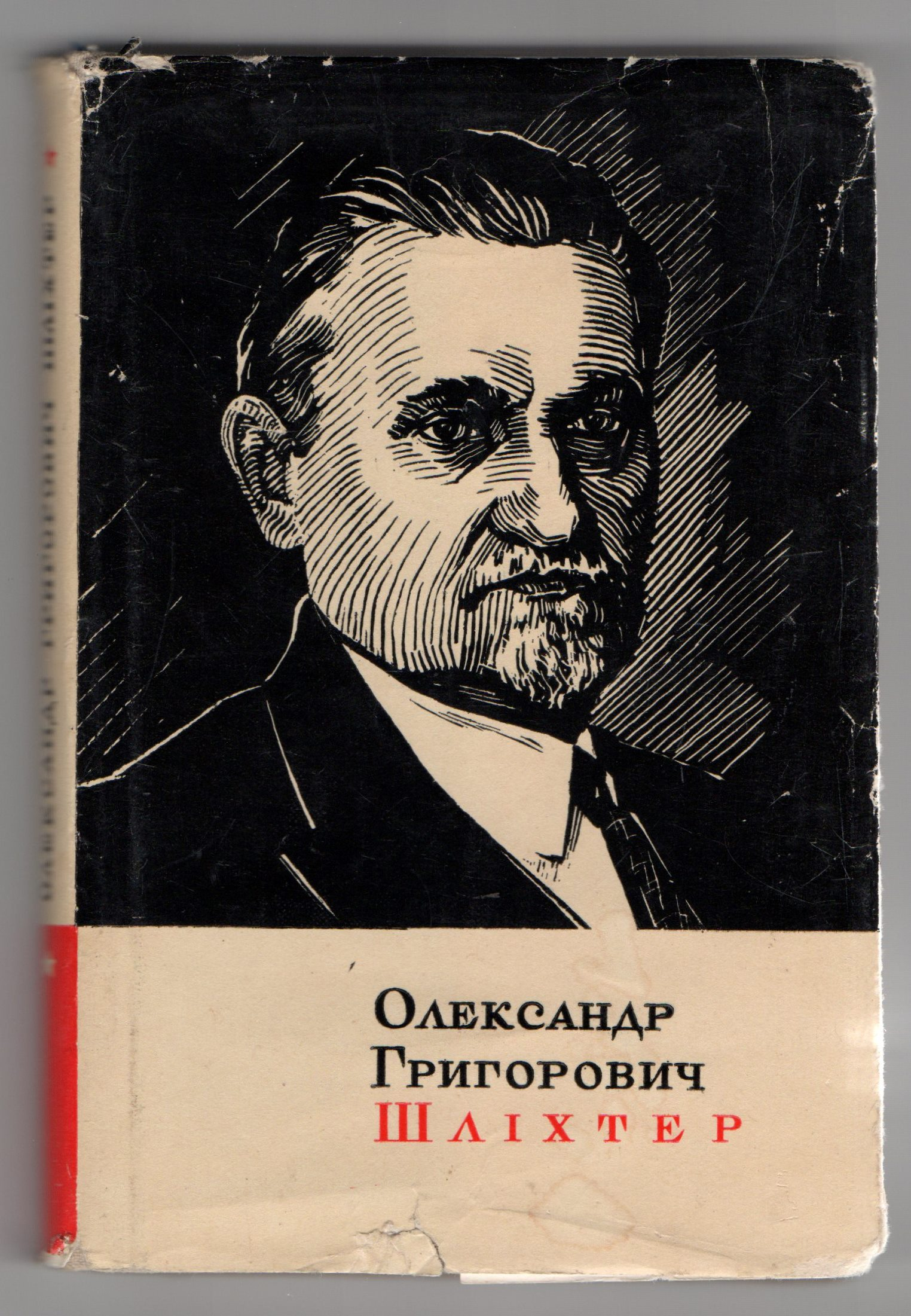 """Книга. Лубенський П., Ванцак Б. """"Олександр Григорович Шліхтер"""""""