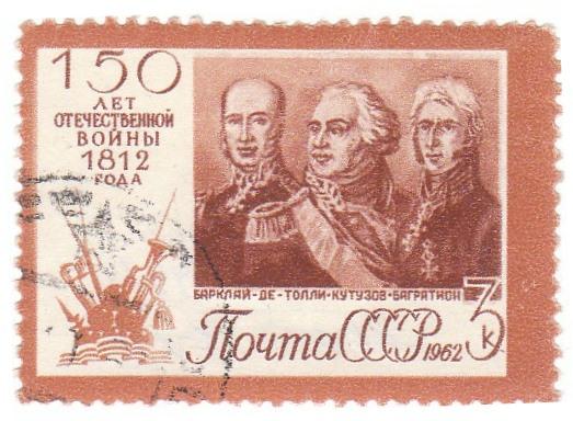 """Марка поштова гашена. """"150 лет Отечественной войны 1812 года. Барклай-де-Толли. Кутузов. Багратион""""."""