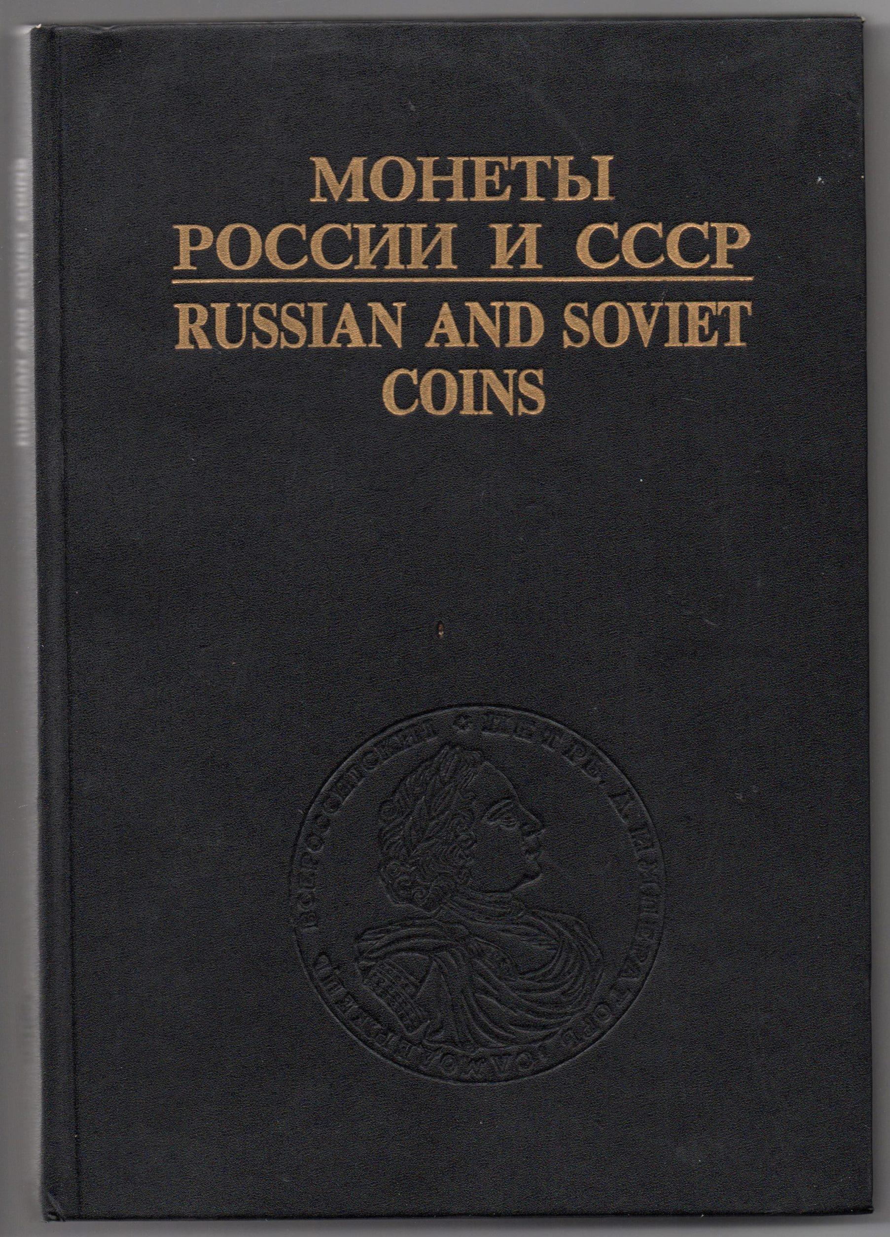 """Книга. """"Рылов И., Соболин В. """"Монеты России и СССР"""""""