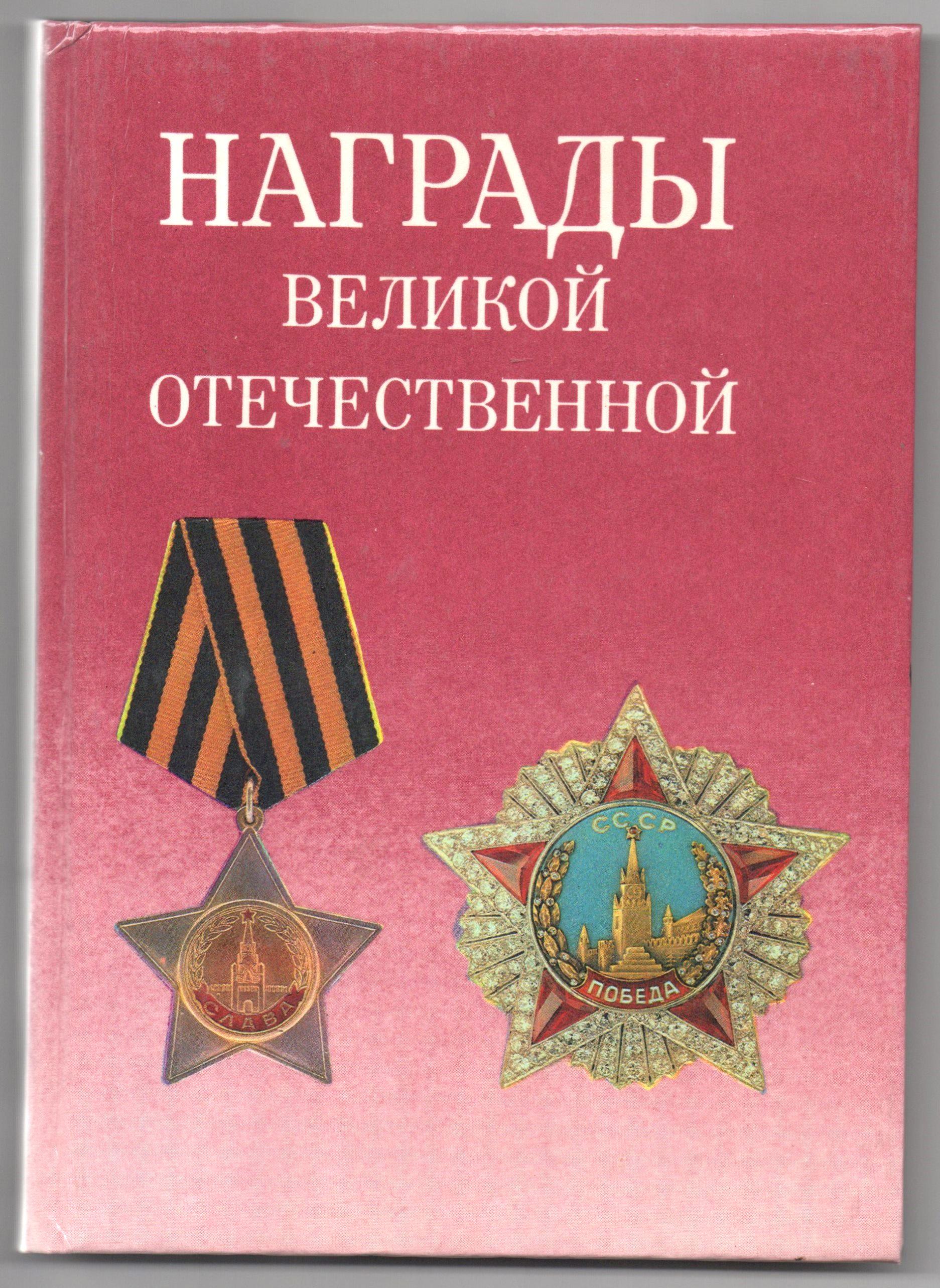 """Книга """"Награды Великой Отечественной"""""""