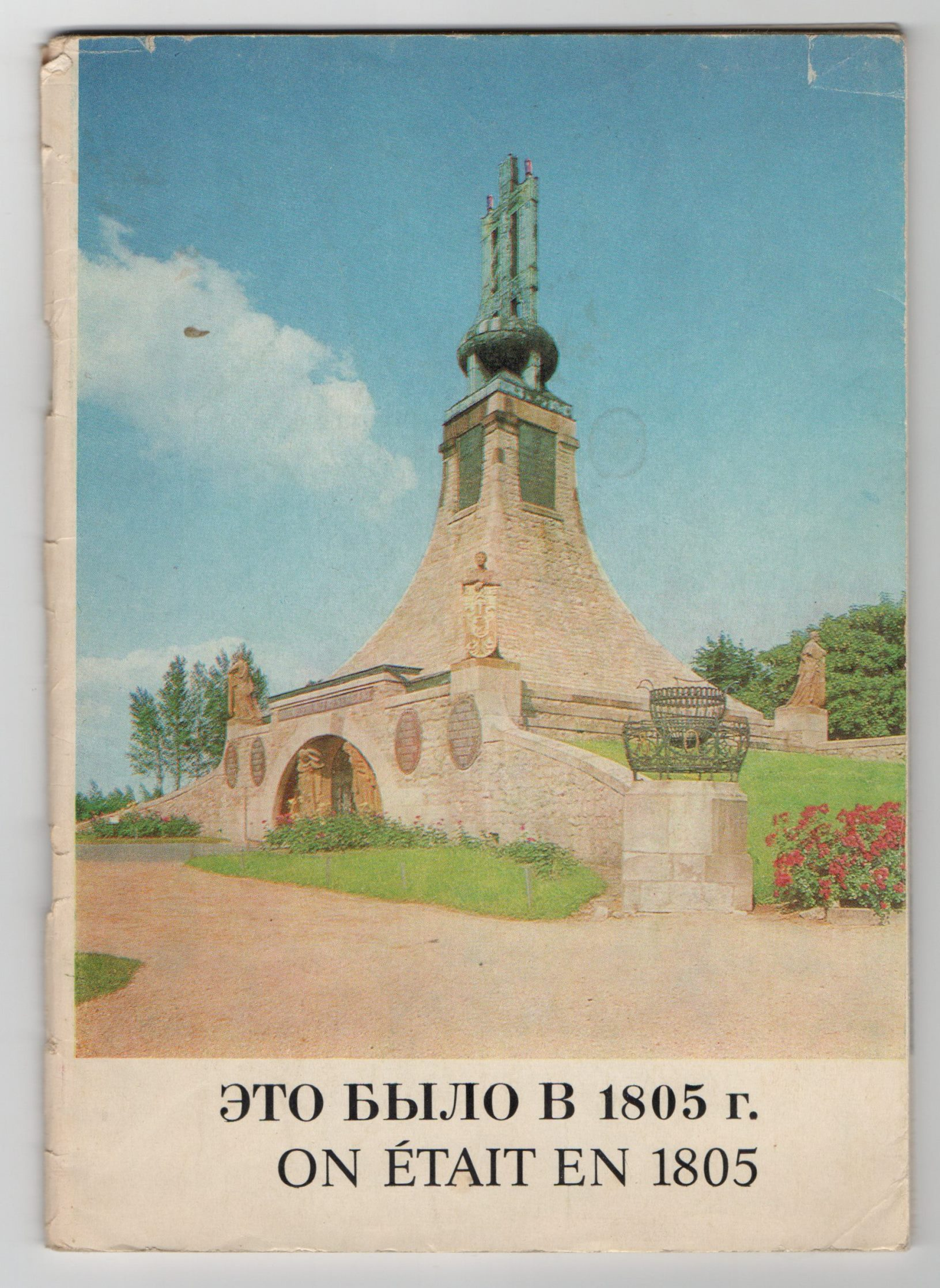 """Книга """"Это было в 1805 г. Битва под Славковом (Аустерлиц)"""""""