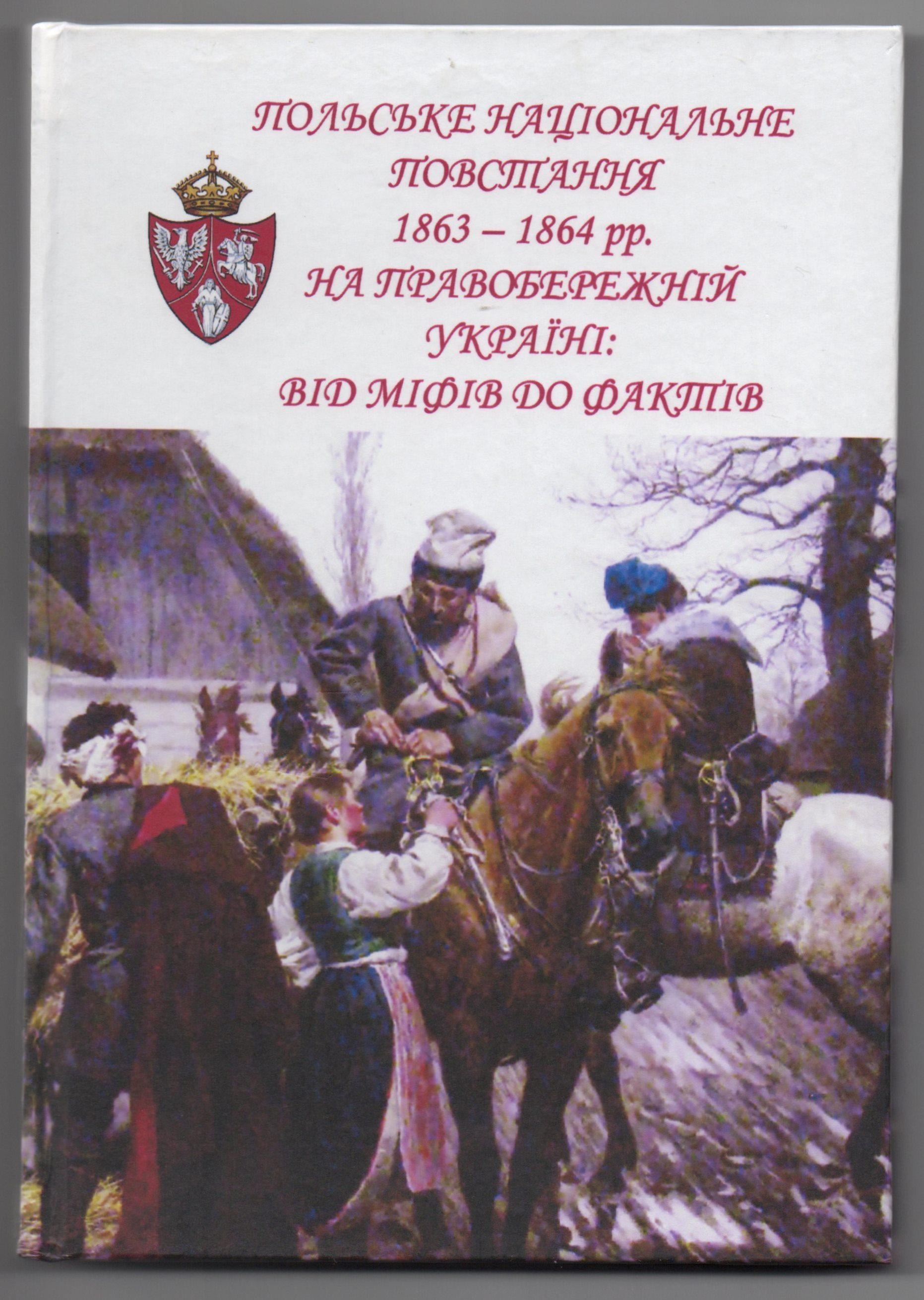 """Книга """"Польське національне повстання 1863-1864 рр. на Правобережній Україні : від міфів до фактів"""""""