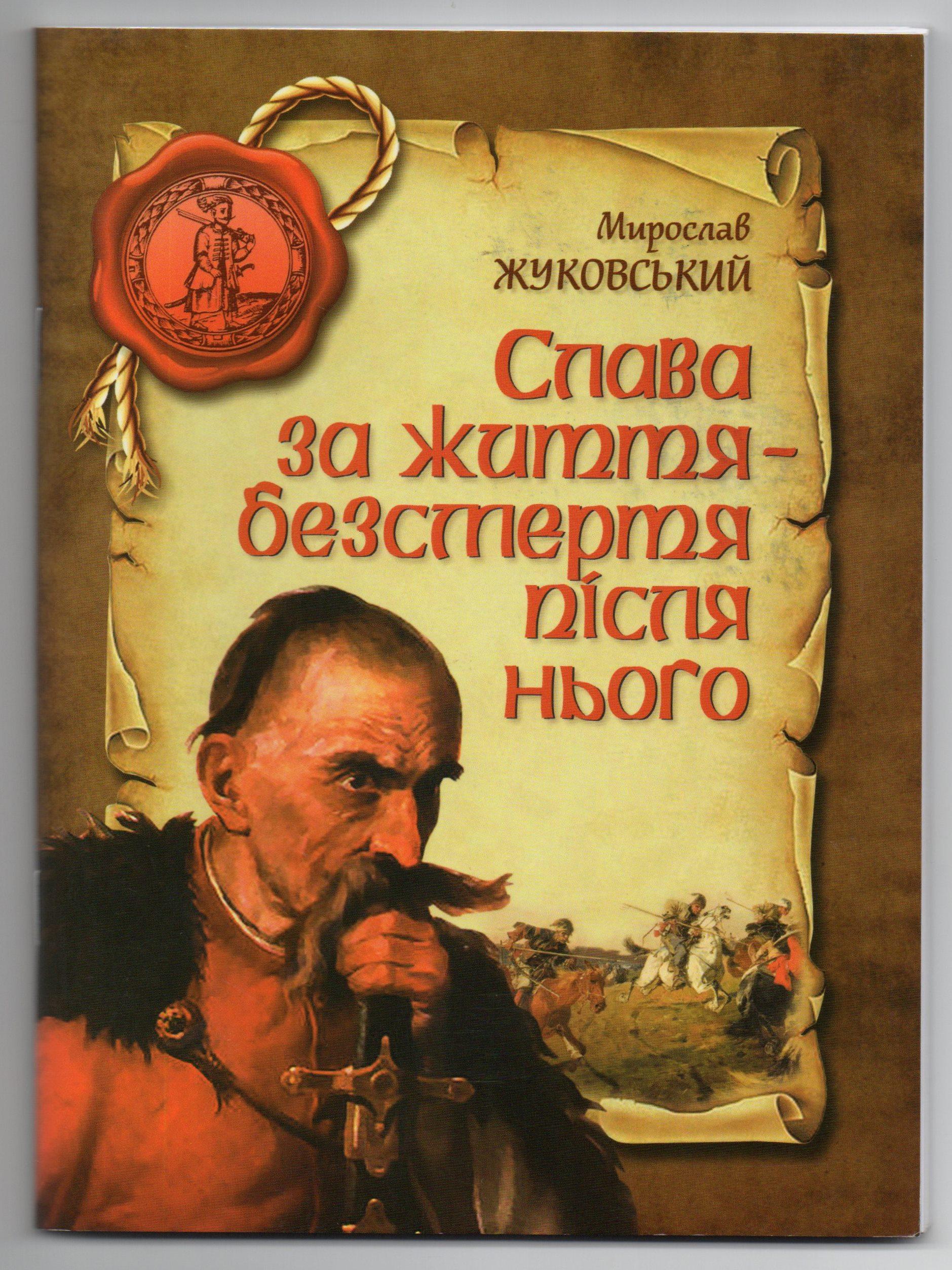 """Книга """"Жуковський М. Слава за життя - безсмертя після нього"""""""