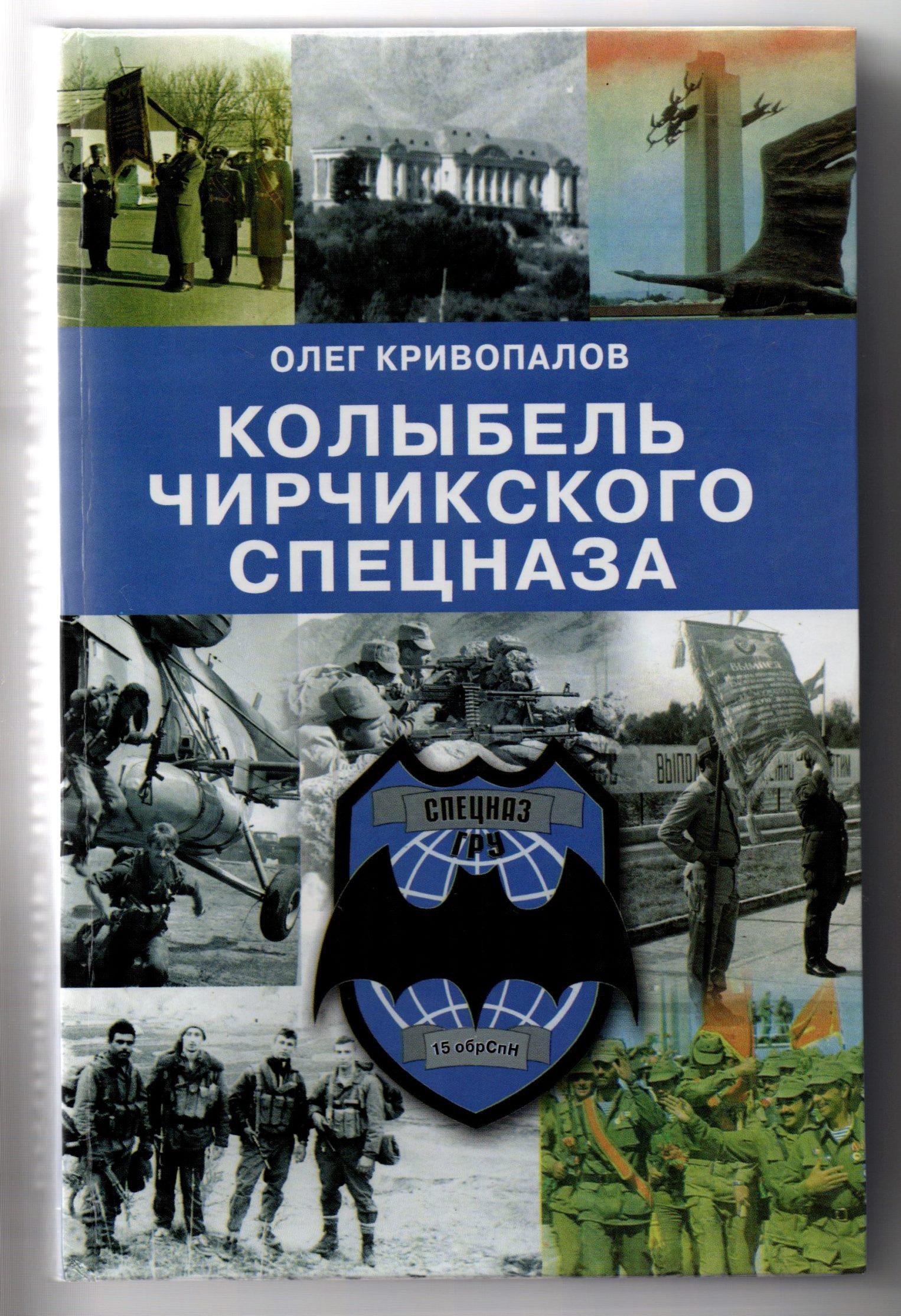 """Книга """"Кривопалов О. """"Колыбель чирчикского спецназа"""""""
