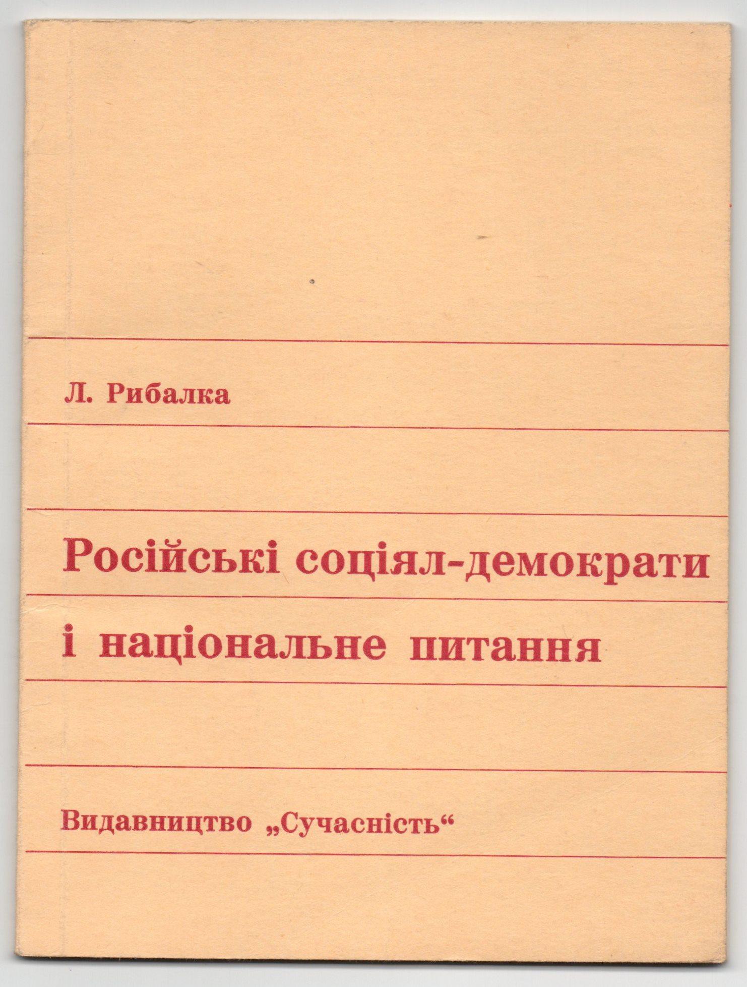 """Книга """"Рибалка Л. Російські соціял-демократи і національне питання"""""""