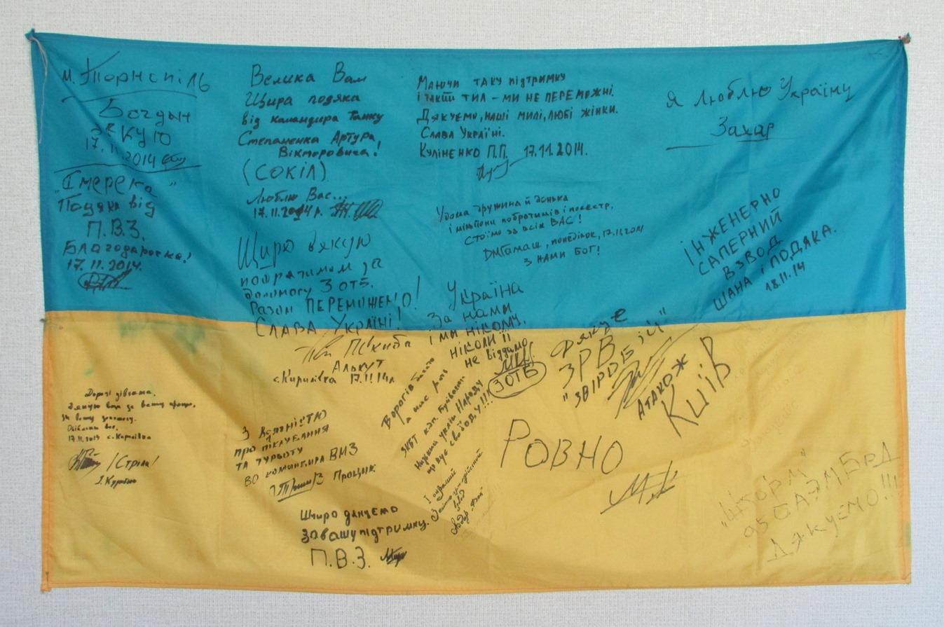 """Тканини. """"Прапор України із зони АТО з автографами бійців. 2014 рік"""""""