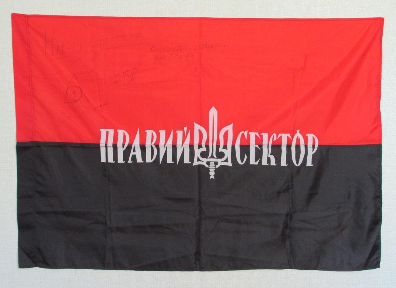 """Тканини. """"Прапор """"Правого Сектору"""" із зони АТО з автографами бійців. 2014 - 2015 рр."""""""