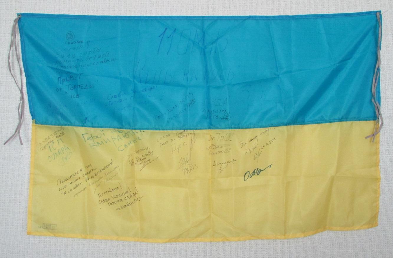 """Тканини. """"Прапор України із зони АТО з автографами бійців 11 мотопіхотного батальйону. 2015 рік"""""""