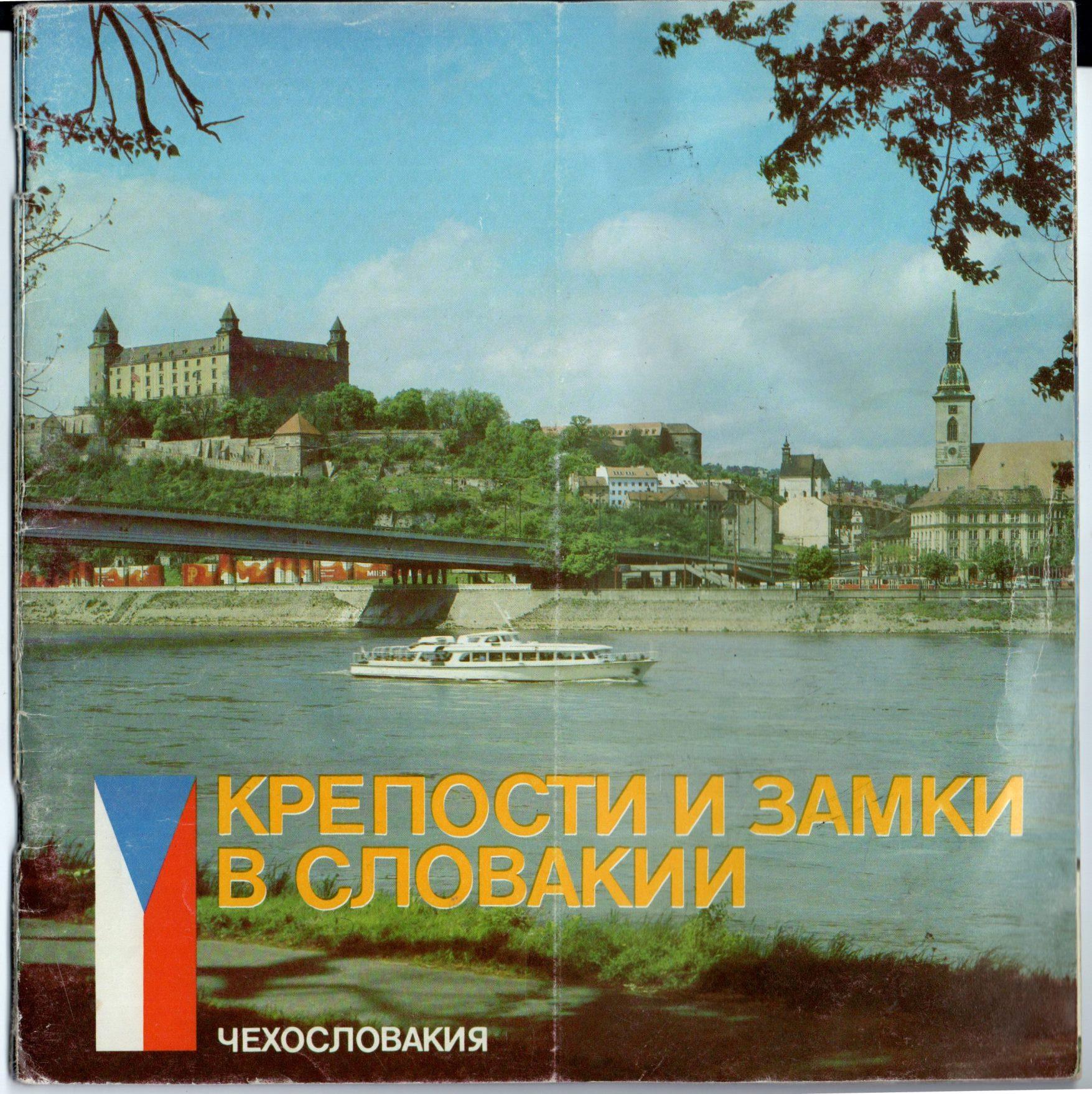 """Буклет """"Крепости и замки в Словакии"""""""