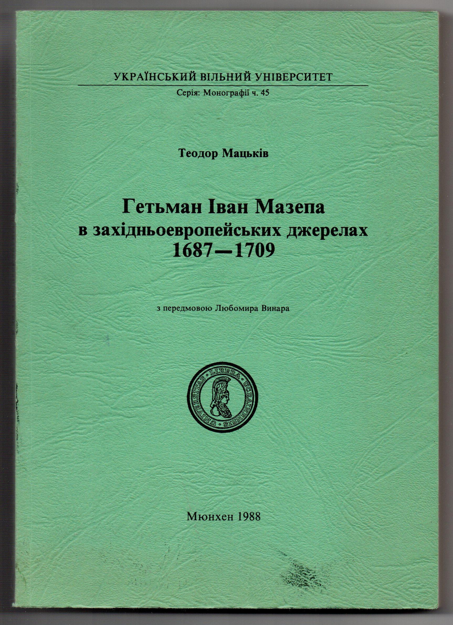 """Книга """"Мацьків Т. Г """"Гетьман Іван Мазепа в західньоевропейських джерелах 1687-1709"""""""