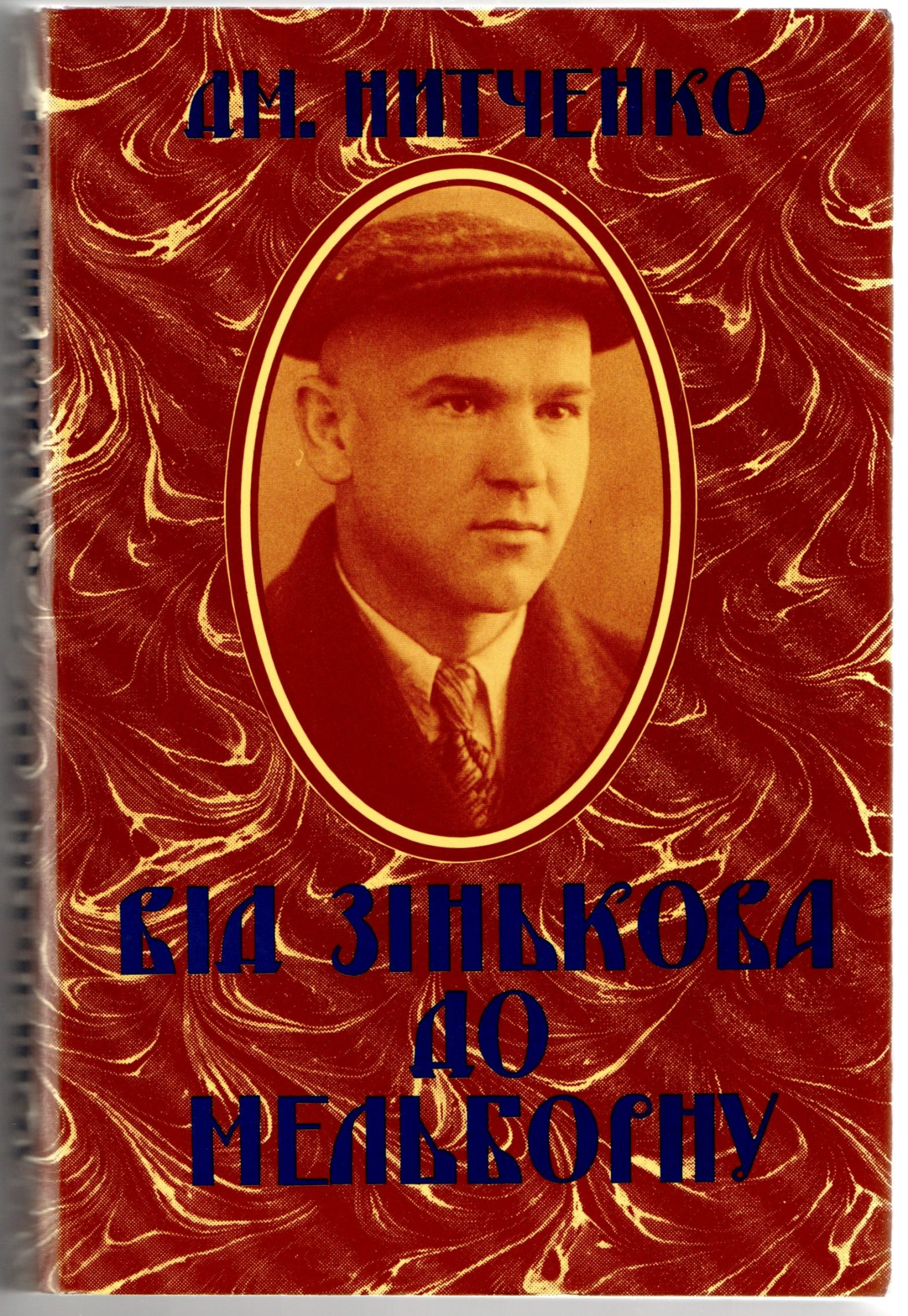 """Книга """"Дм. Нитченко """"Від Зінькова до Мельборну. Із хроніки мого життя"""""""