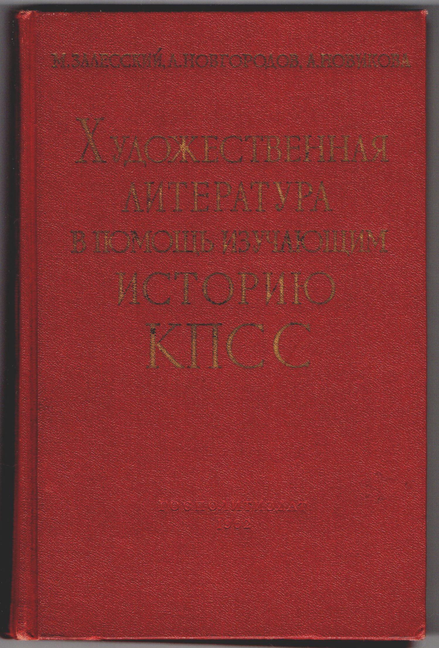 """Книга  """"Художественная литература в помощь изучающим историю КПСС"""""""