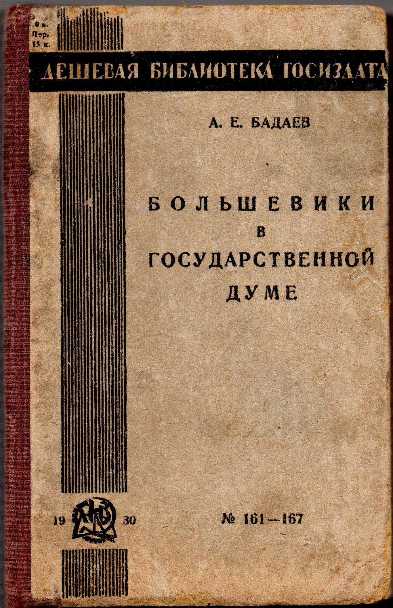 """Книга """"Бадаев А. Е. """"Большевики в Государственной думе"""""""