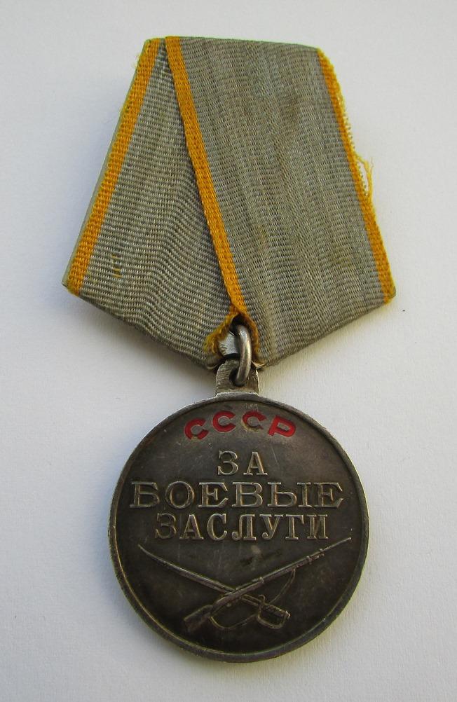 """Медаль. """"За бойові заслуги"""", СРСР, № 3014939."""