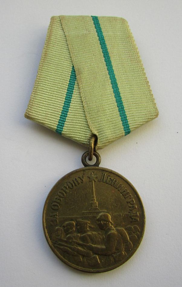"""Медаль. """"За оборону Ленінграда"""", СРСР."""