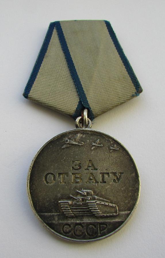 """Медаль. """"За відвагу"""", СРСР."""