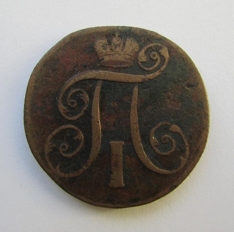 """Грошовий знак. Монета. """"2 копійки. 2 копейки"""". 1801 рік."""