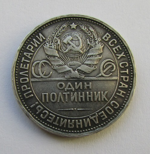 """Грошовий знак. Монета. """"Один полтиник. Один полтинник"""". 1924 рік."""