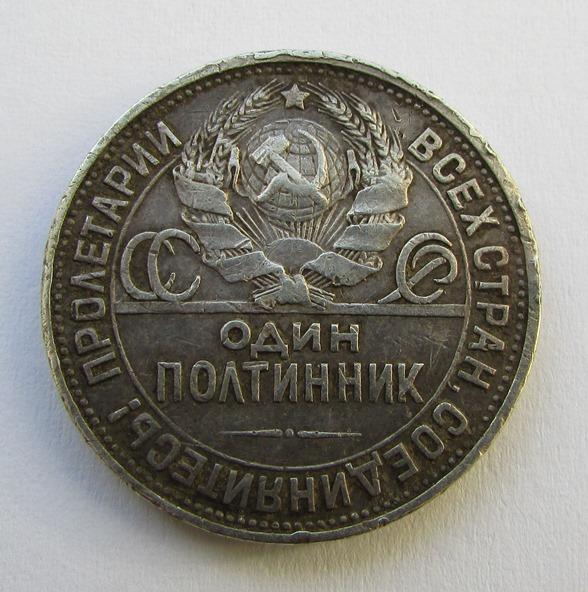 """Грошовий знак. Монета. """"Один полтиник. Один полтинник"""". 1926 рік."""
