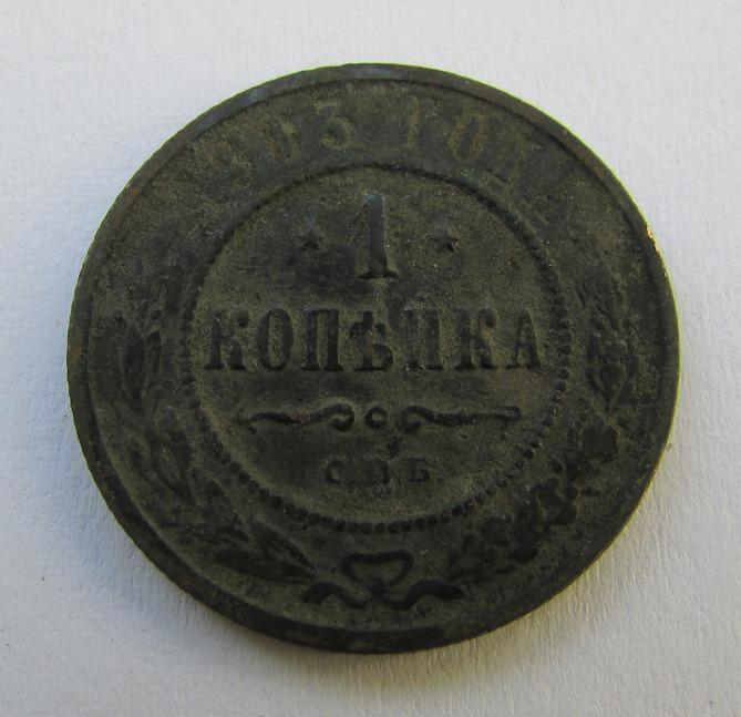 """Грошовий знак. Монета. """"1 копійка. 1 копейка"""". 1903 р"""