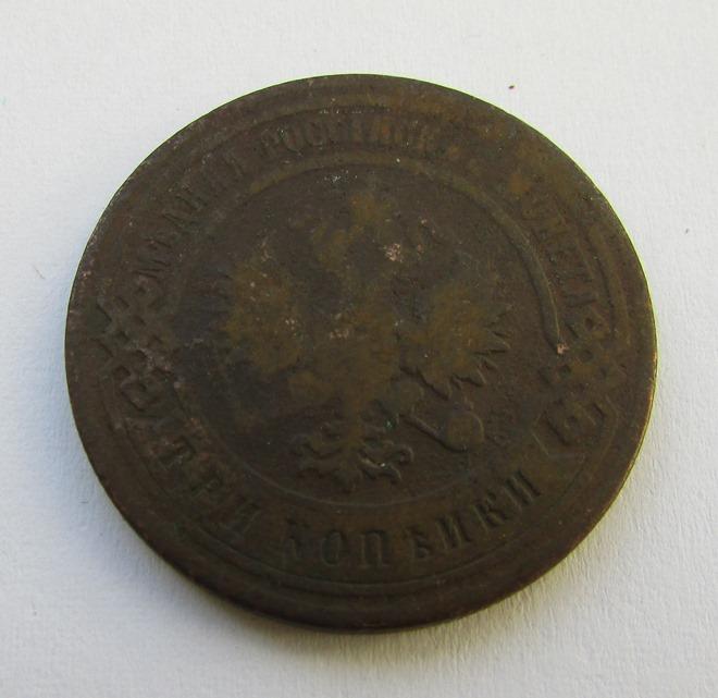 """Грошовий знак. Монета. """"3 копійка. 3 копейки"""". 1899 р"""