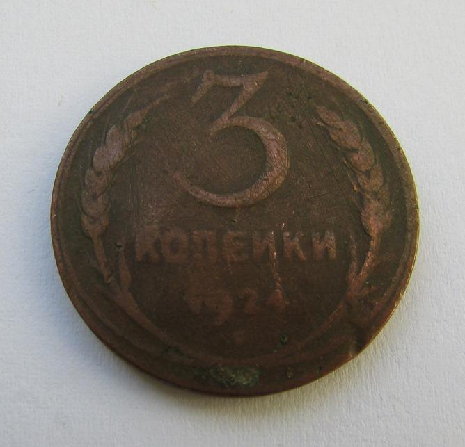"""Грошовий знак. Монета. """"3 копійки. 3 копейки"""". 1924 рік."""