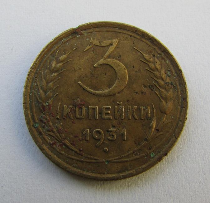 """Грошовий знак. Монета. """"3 копійки. 3 копейки"""". 1931 рік."""