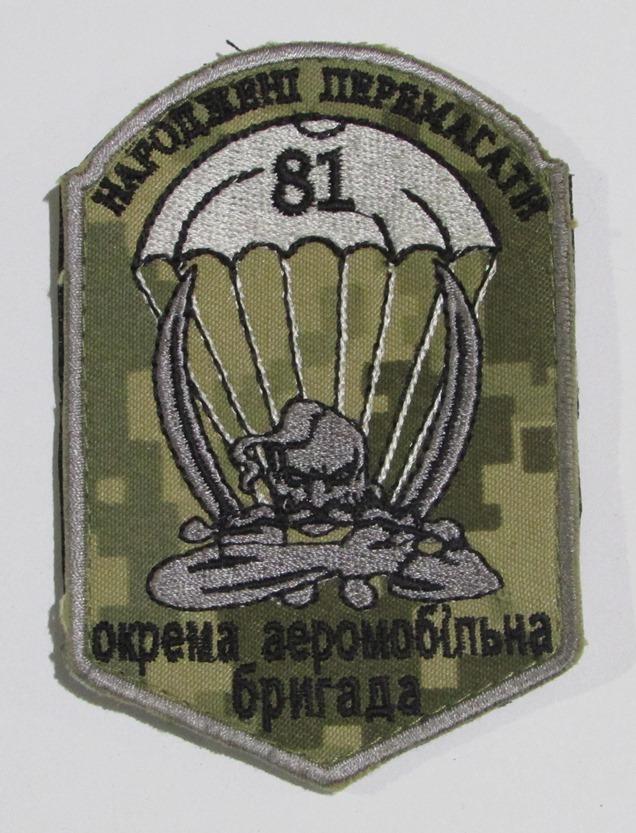 """Тканини. """"Шеврон учасника АТО """"81 окрема аеромобільна бригада"""""""