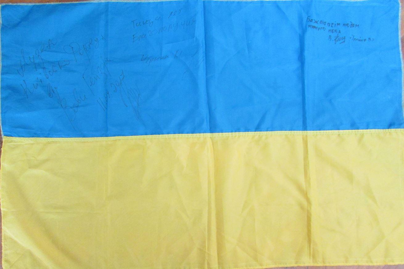 """Тканини. """"Прапор України """"Бабушкина сотня"""" з автографами бійців з різних підрозділів із зони АТО"""""""