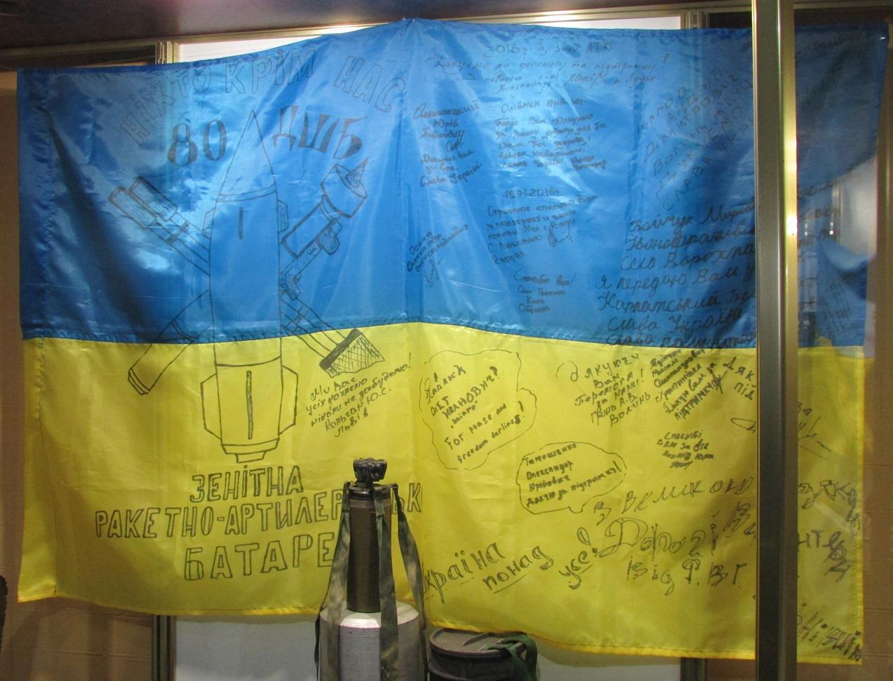 """Тканини. """"Прапор України із зони АТО з автографами бійців """"Ніхто крім нас 80 ДШБ"""""""
