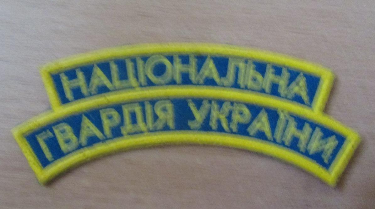 """Тканини. """"Нашивка-шеврон військовослужбовця Національної гвардії України"""""""