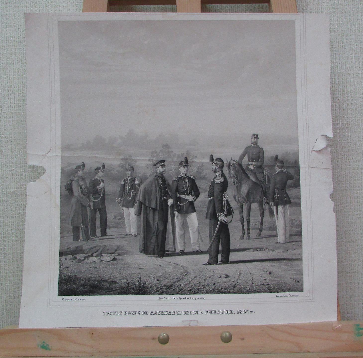 """Графіка. Репродукція """"Третє військове Олександрівське училище, 1867"""""""