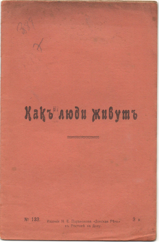 """Книга """"Какъ люди живутъ"""""""