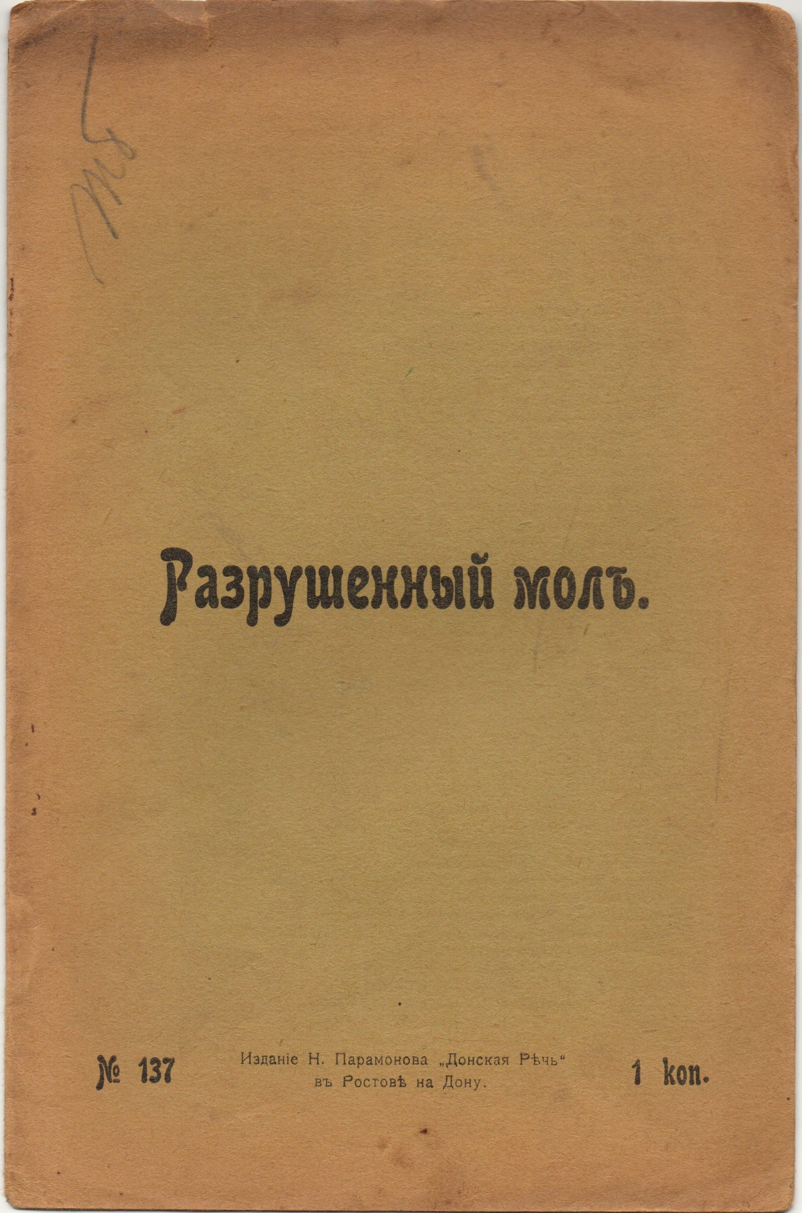 """Книга """"Разрушенный молъ"""""""