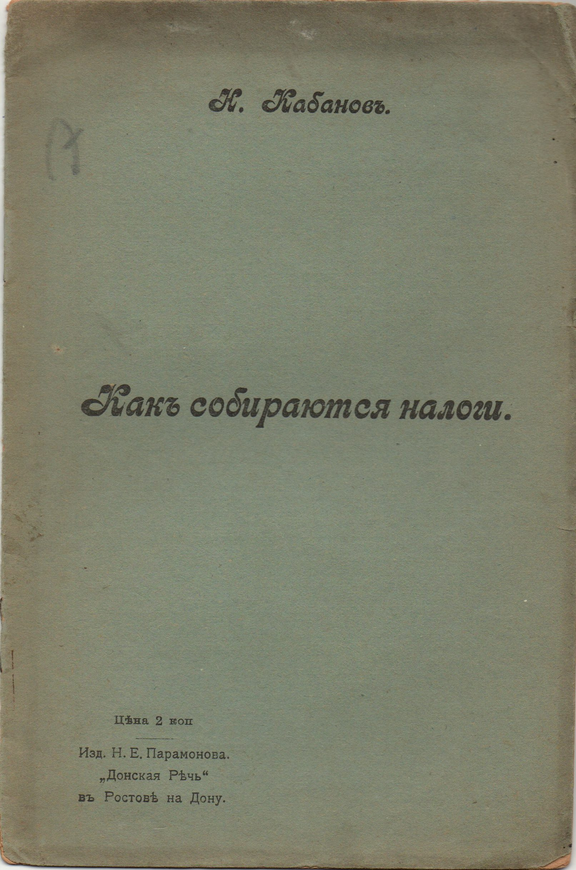 "Книга ""Кабановъ К. ""Какъ собираются налоги"""