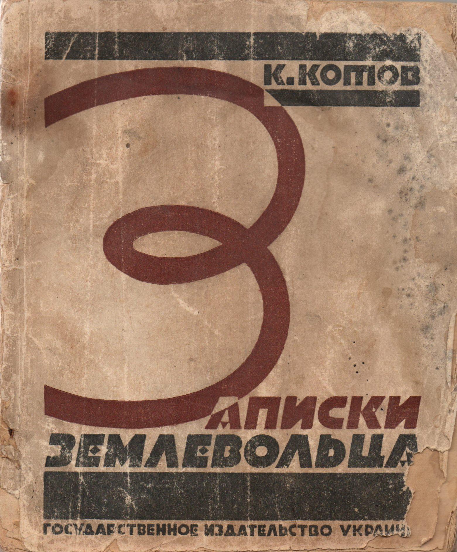 """Книга """"Котов К. """"Записки землевольца"""""""