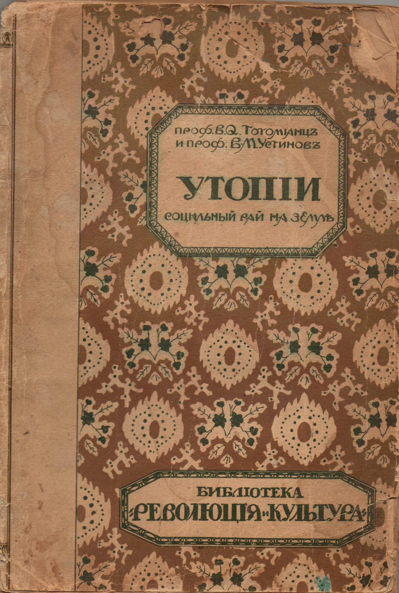 "Книга ""Тотоміанцъ В., Устиновъ В. ""Утопіи"". (Соціальный рай на землѢ)"""